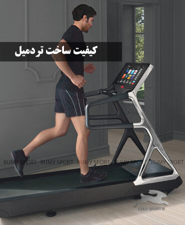 treadmill sporting